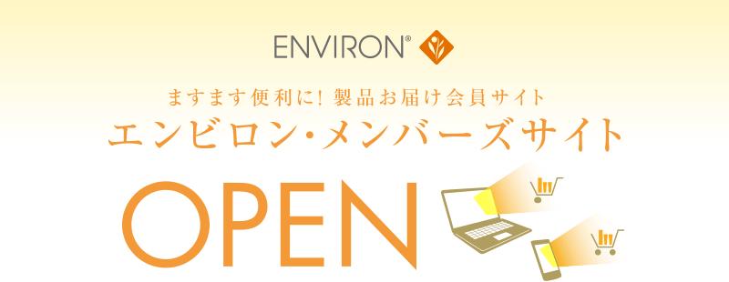 ますます便利に!製品のお届け会員サイト エンビロン・メンバーズサイトOPEN